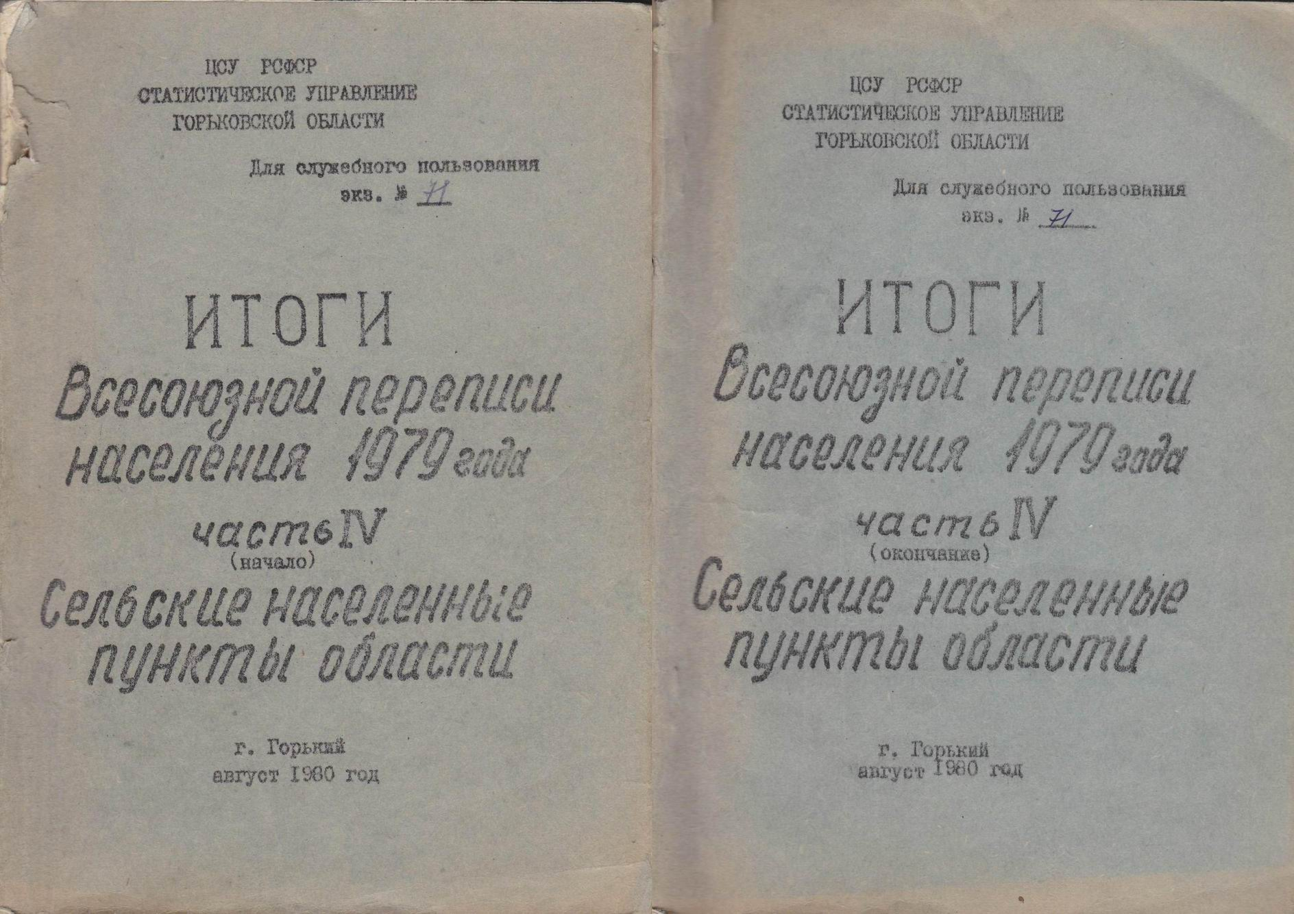 лесоустроительная инструкция 1911