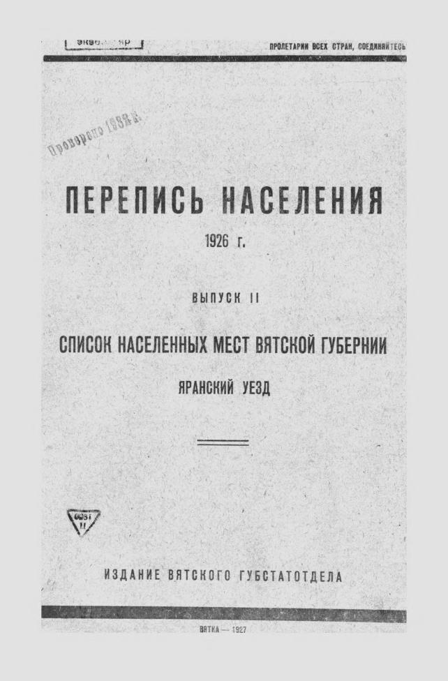 ПЕРЕПИСЬ 1710 НИЖЕГОРОДСКИЙ УЕЗД СКАЧАТЬ БЕСПЛАТНО